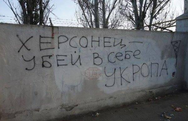 Картинки по запросу херсон граффити против бандеровцев