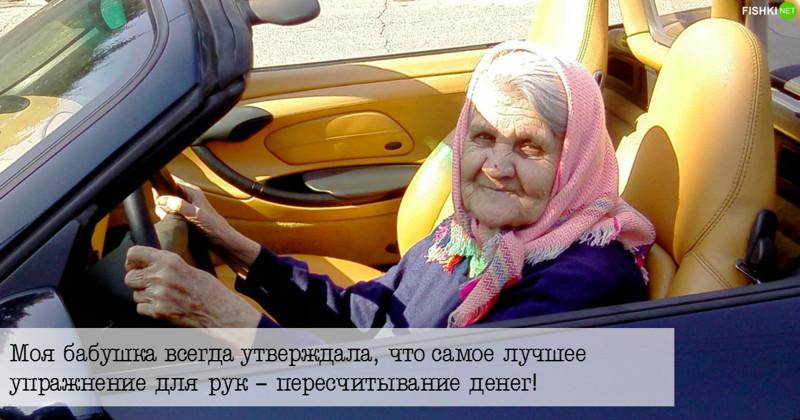 Ржачные картинки про бабушек с надписями, подруга любимая свободен