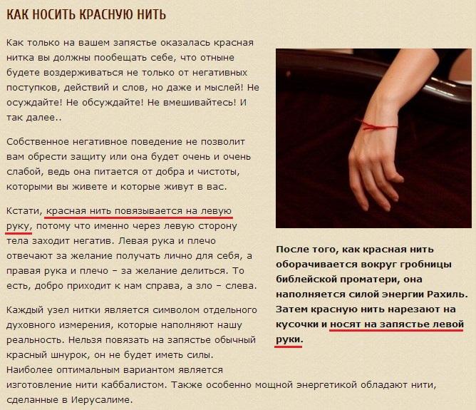 на какой руки носит красноватую нить