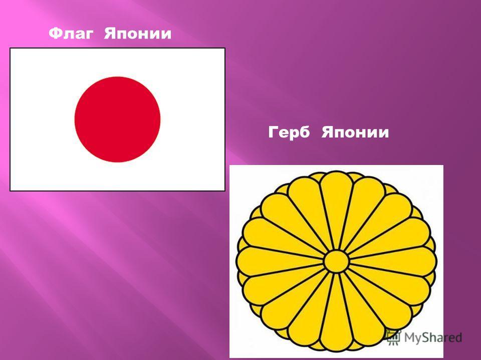флаг и герб японии фото вот двенашке