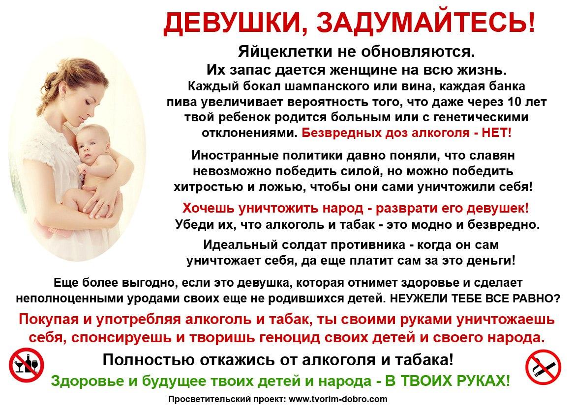 Почему алкоголь нельзя беременным