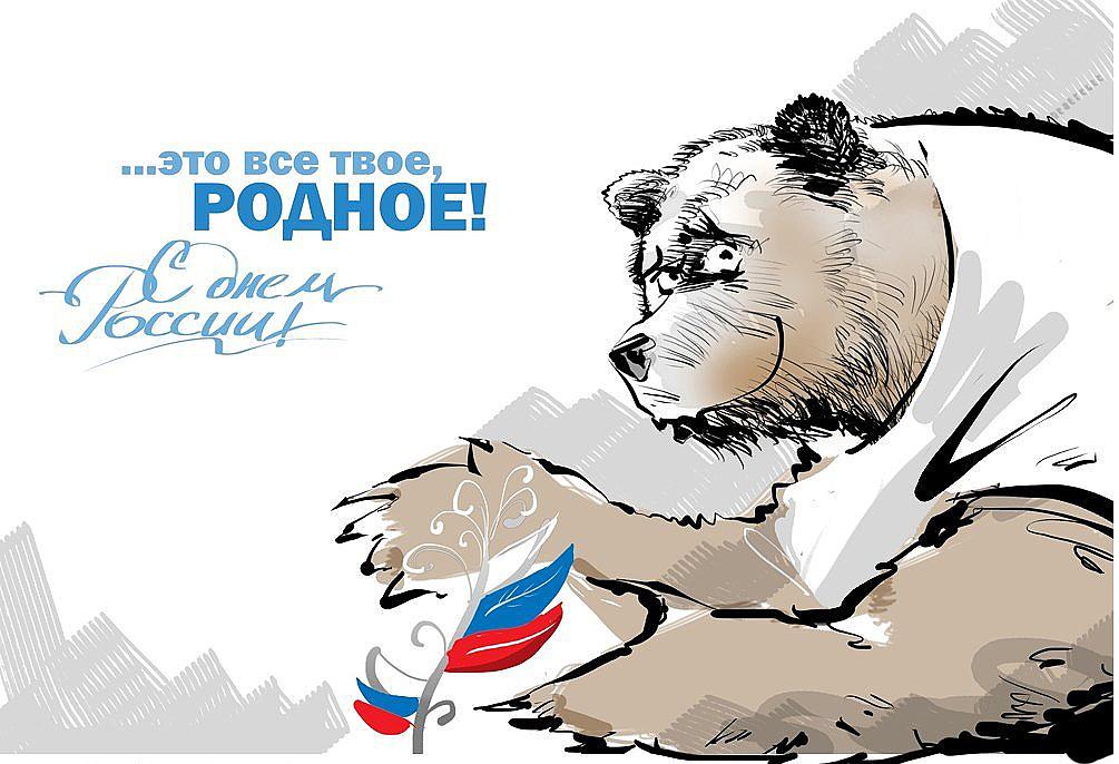 Открытки россия с медведем, днем рождения