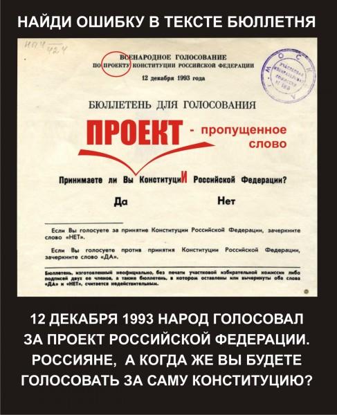 О правах граждан России на доходы от использования природных ресурсов