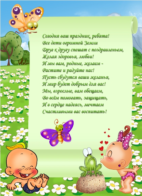 Поздравление ко дню защиты детей детям