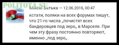 """Песенка """"Путин - ху#ло"""", спетая украинскими и английскими болельщиками на Евро-2016, попала в эфир """"Первого канала"""" РФ - Цензор.НЕТ 4503"""