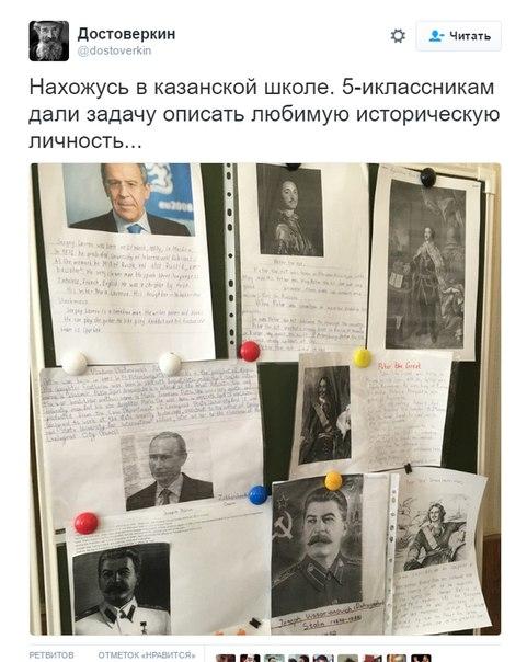 <p>Mokykla Kazanėje. 5-okėliai gavo užduotį aprašyti savo mėgstamiausią istorinę asmenybę...</p>  &...