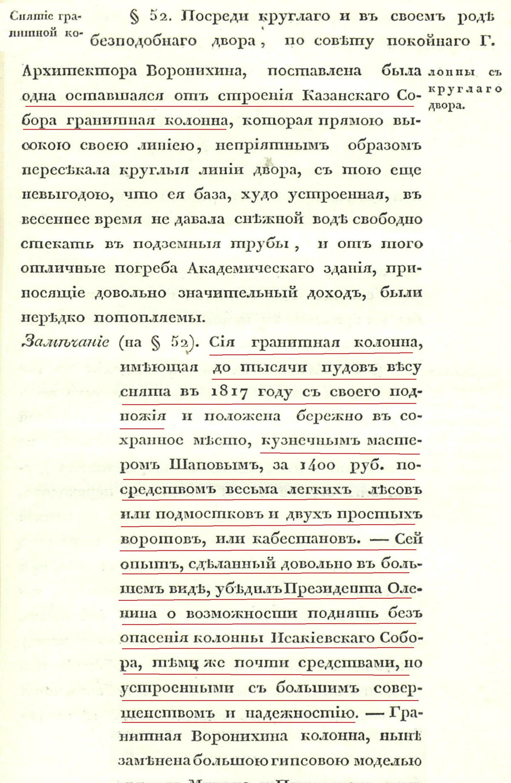 Краткое историческое описание Святотроицкия Сергиевы лавры