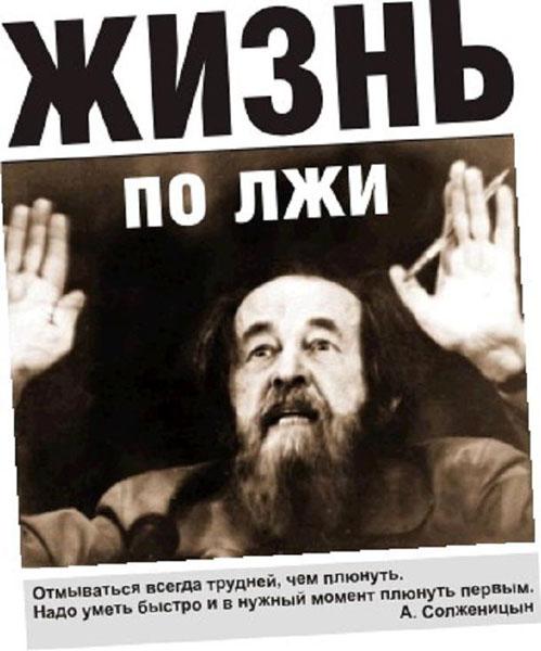 Картинки по запросу Солженицын иуда картинки