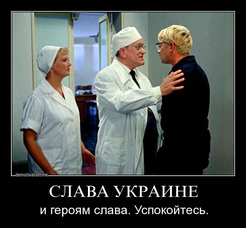 Картинки по запросу демотиватор украинская элита