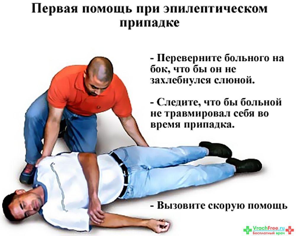 Эпилептические припадки.Причины и лечение.