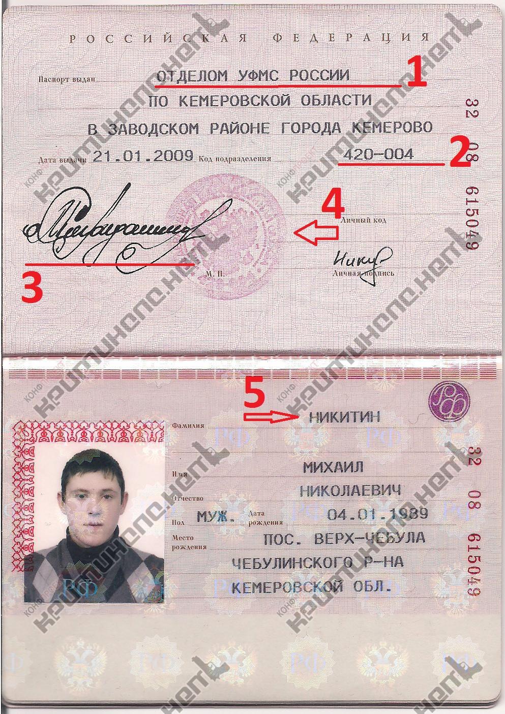 Как сделать копию паспорт в электронном виде 42