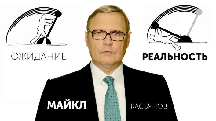 Майкл Касьянов: «При мне такого не было!»