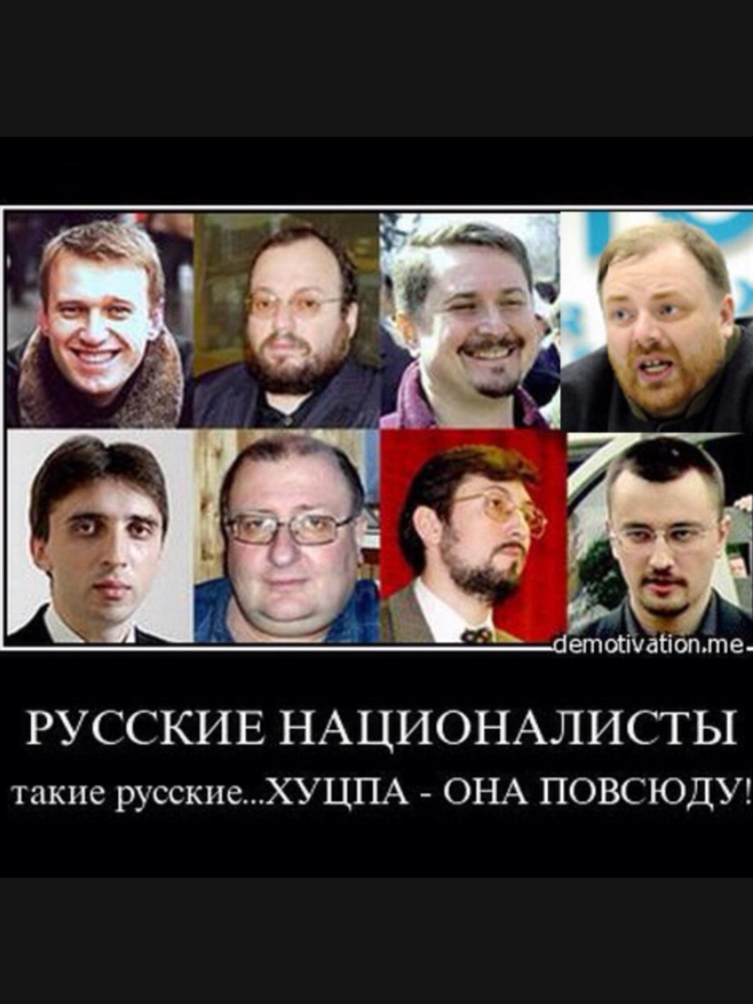 Картинки по запросу руководители русских националистов жиды