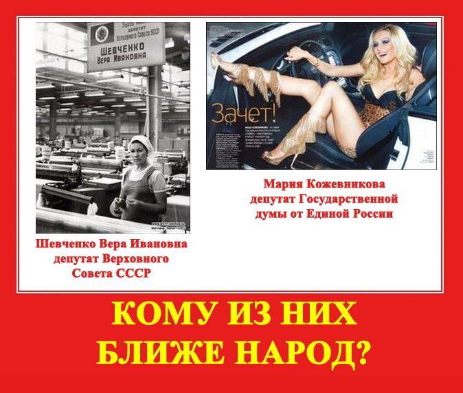 Картинки про разницу депутатов в ссср в россии