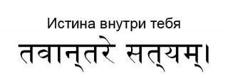 сколько дней татуировки на санскрите перевод для сборки