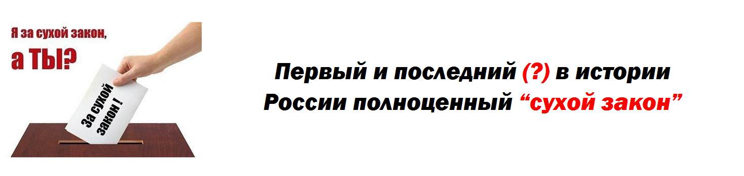 """Первый и последний (?) в истории России полноценный """"сухой закон"""""""