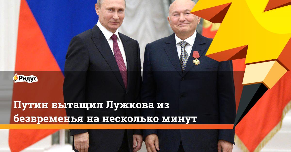 """Лужков заслужил свою """"реабилитацию"""""""