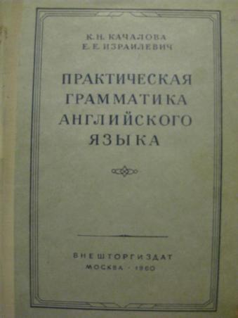 Английского языка грамматику учебник