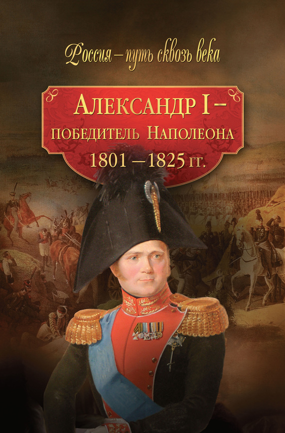 Александр первый книги скачать