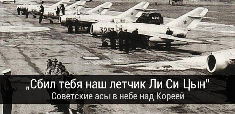 Как Иван Кожедуб американцев сбивал