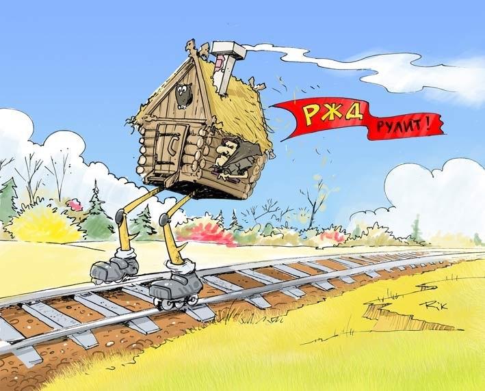 Картинки про поезда прикольные