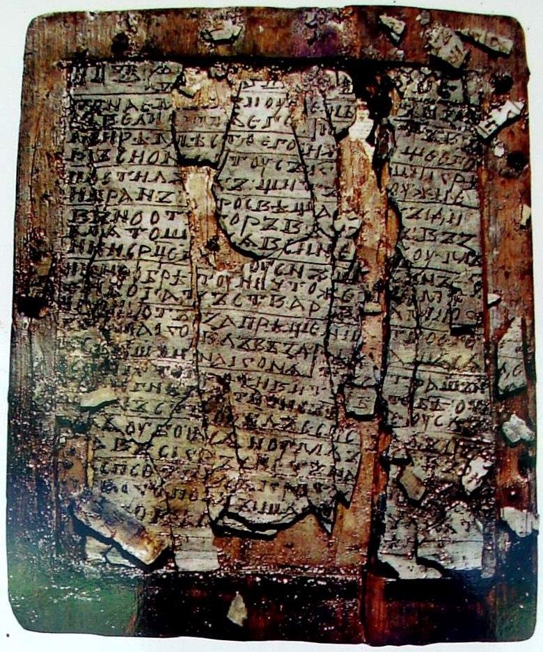 Новгородская псалтырь — древнейшая книга Руси