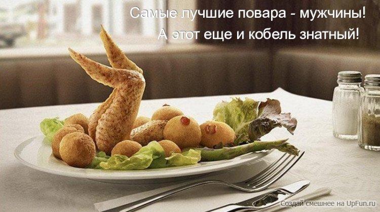 прикольные картинки повар