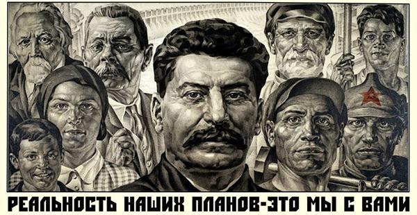 Сталинская индустриализация СССР