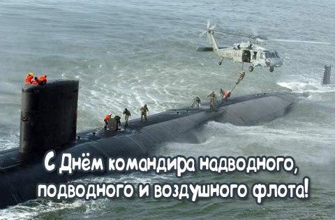 Картинки день командира корабля надводного подводного и воздушного, фон тюльпаны открытки