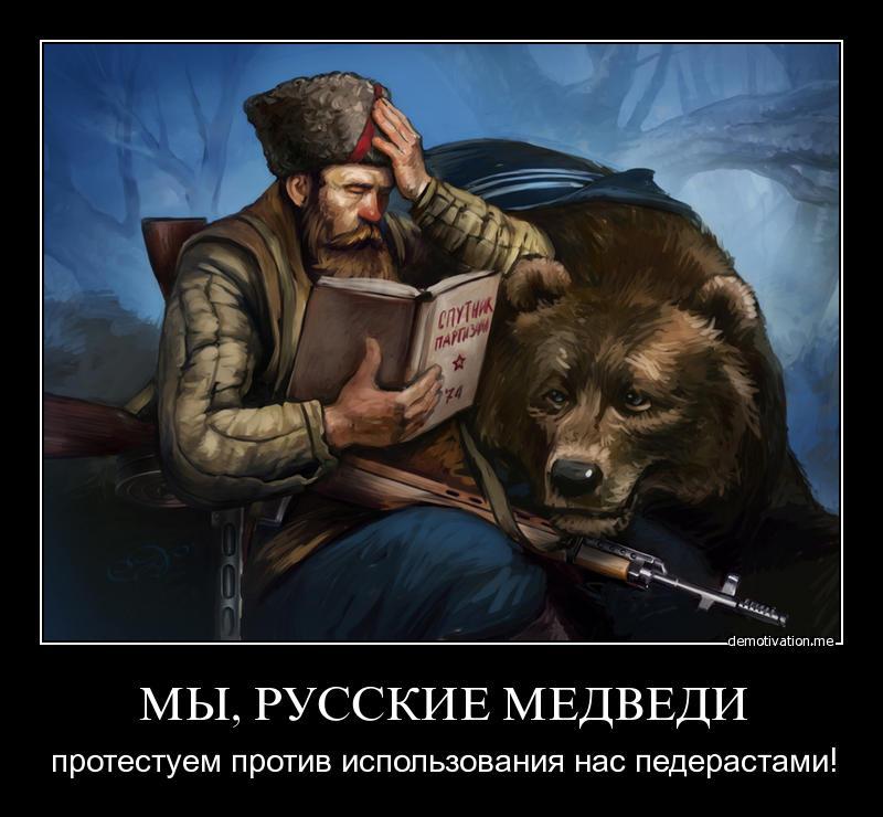 русалочка ариэль русские на медведях демотиватор усрачки анализ