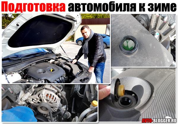 Подготовка автомобиля к зиме. Полезные советы