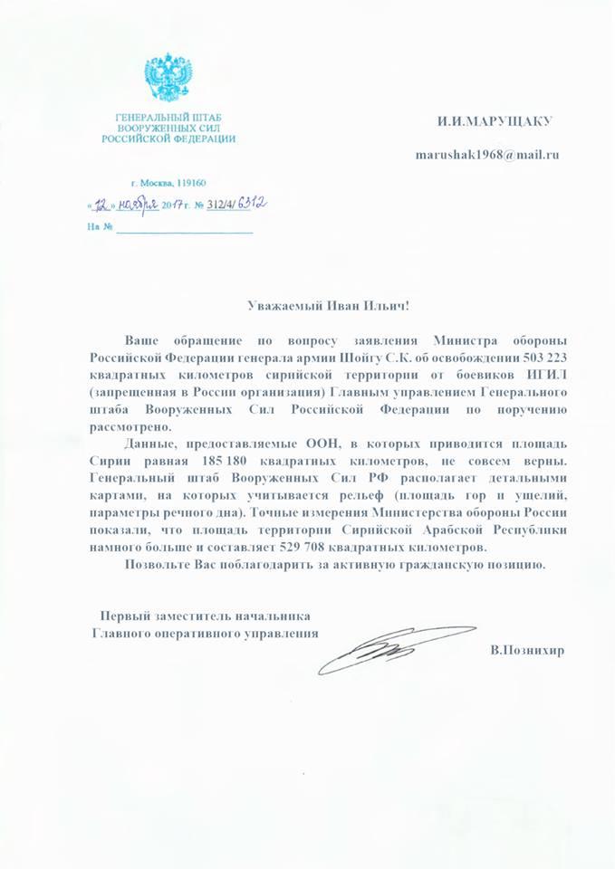 Сочинение один день в славянском послке