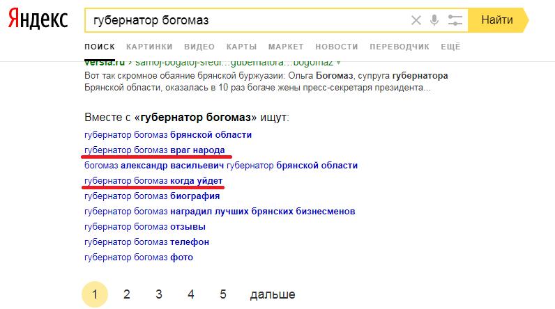 Раскрылась фантастическая афера Monsanto. Губернатор Савченко vs губернатора Богомаза