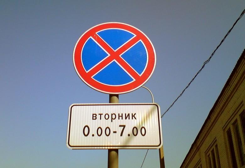 можно ли стоять на аварийке под знаком стоянка остановка запрещена