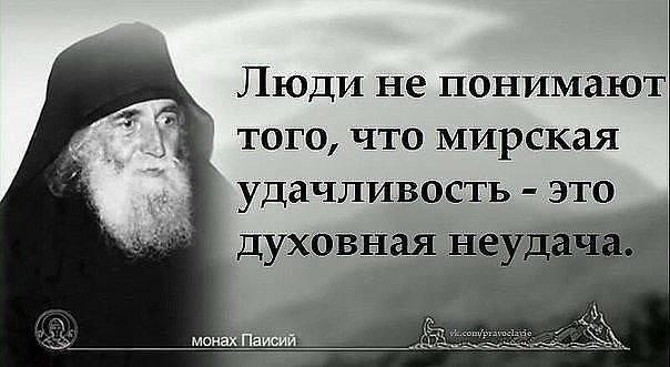 Православные мотиваторы