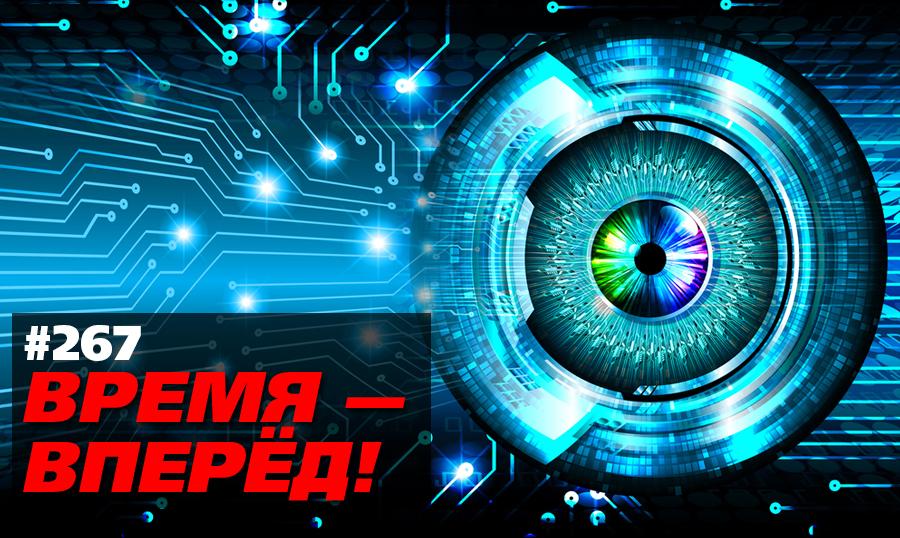 Картинки по запросу В России создан новый процессор. И не только (Время-вперёд! #267)