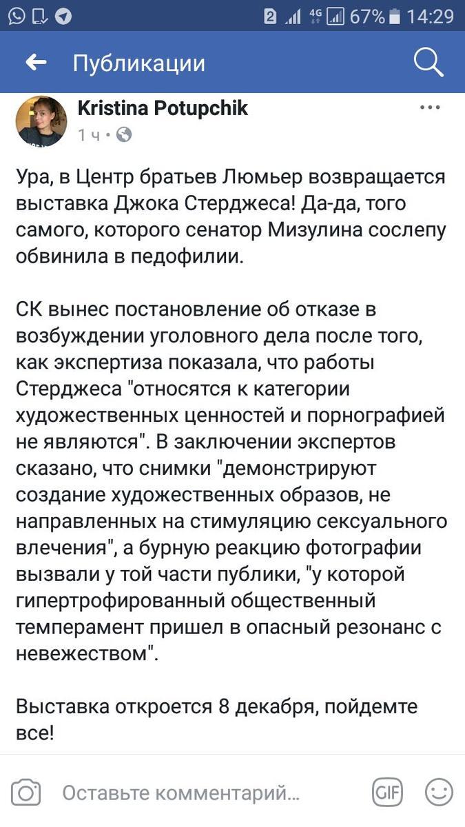 """РИА Катюша: """"Внимание, родители: «пятая колонна» лезет в школы со своим гендером"""""""