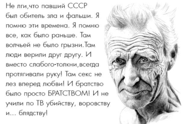 К годовщине СССР (Марат Ахтямов)