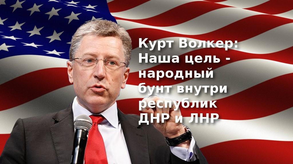 Свадебный генерал Волкер: переговоры по Донбассу возобновятся после импичмента Порошенко