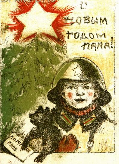 Открытка папе на фронт 1942