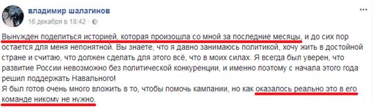 Хамство и грязные способы пиара: бывшие волонтеры рассказывают о Навальном