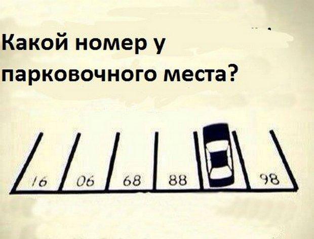 загадка про парковочное место с картинкой ответ нашем