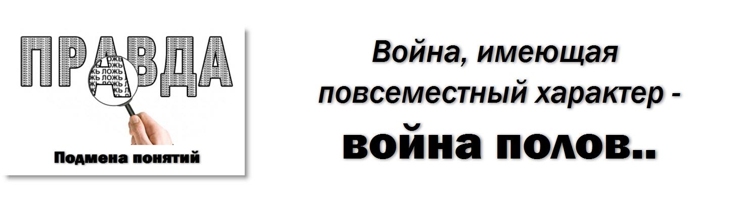 Война, имеющая повсеместный характер - война полов, Блог Василий Лычковский, КОНТ