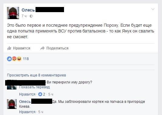 Порошенко все? Разъяренные АТОшники заблокировали кортеж президента Украины