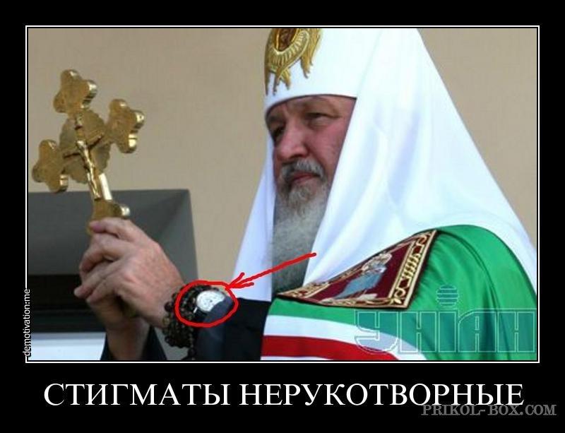 Демотиватор патриарха кирилла