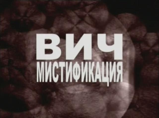ВИЧ - всемирный миф