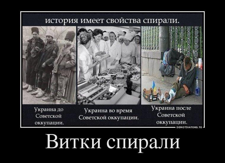 Демотиватор ну и как вам без советской власти