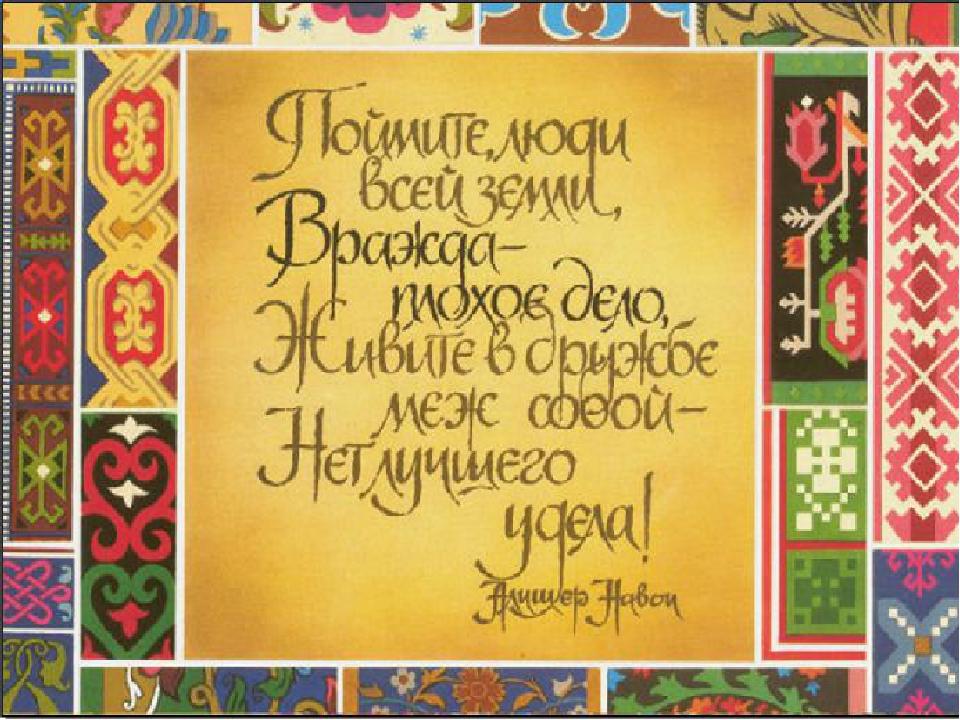 стихи узбекские на узбекском в картинках макияж