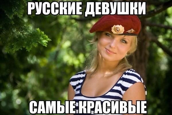 Русские девушки самые сексуальные