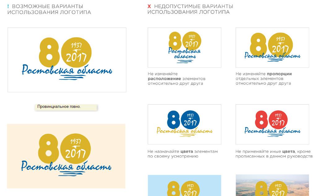 Стих к 80 летию ростовской области